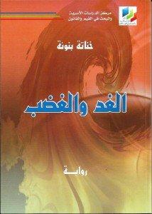 al-ghad-owa-al-ghadab_01-214x300