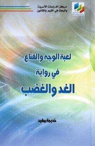 comm-al-ghad-owa-al-ghadab_01-196x300