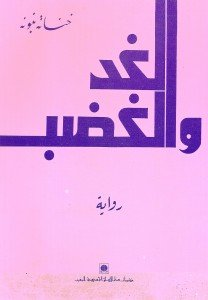 Al-Ghad-wa-Al-Ghadab_01-208x300