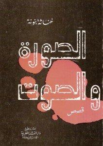 Assawt-wa-Assurah_01-212x300