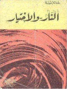 Bibliographie Nar-owa-el-Rtiar_01-227x300